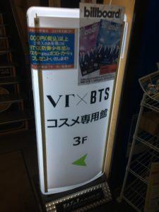 韓国コスメの看板