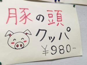 豚の頭クッパ