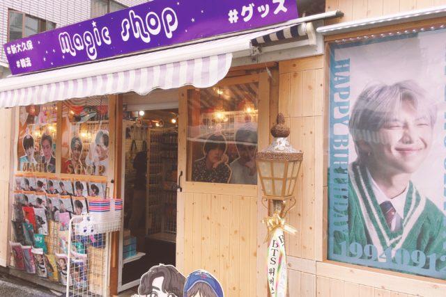 マジックショップ(Magic shop))