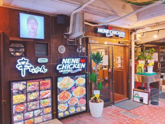 ネネチキン3号店